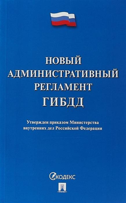 Новый административный регламент ГИБДД новый регламент гибдд административный регламент исполнения мвд рф
