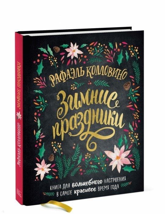 Колловино Р. Зимние праздники Книга для волшебного настроения в самое красивое время года