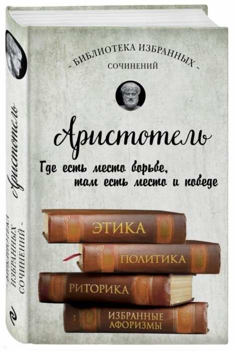 Фото - Аристотель Этика политика риторика афоризмы аристотель политика кофе с мудрецами аристотель