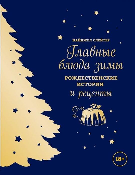 Слейтер Н. Главные блюда зимы Рождественские истории и рецепты