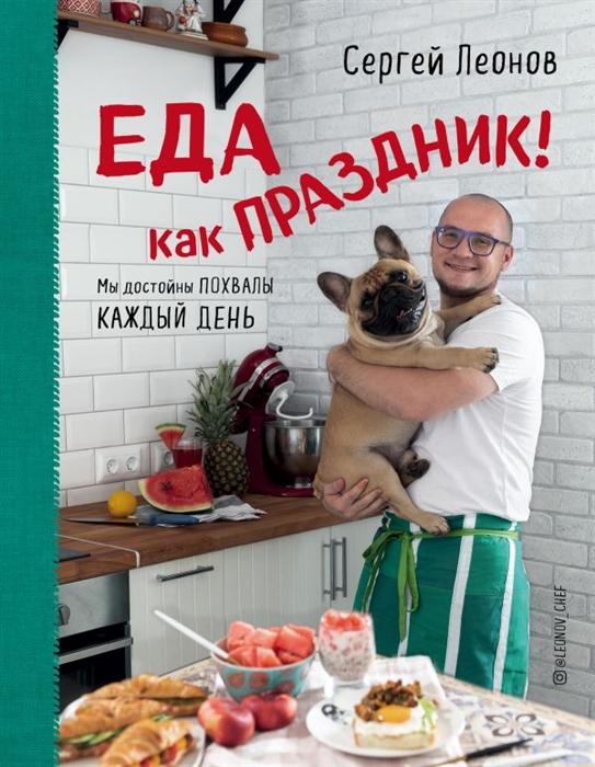 Леонов С. Еда как Праздник