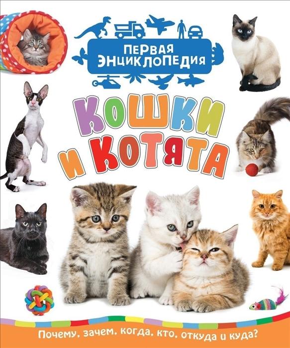 Гальцева С. Кошки и котята паркер с кошки и котята