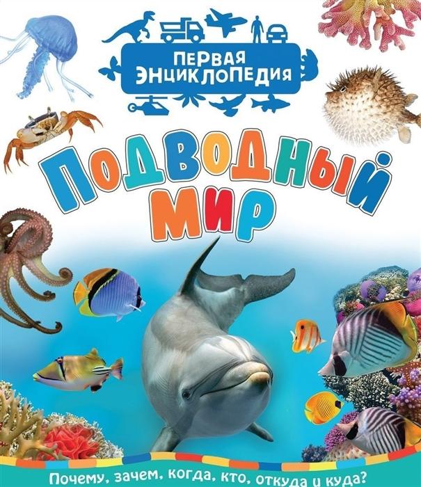 Гальцева С. Подводный мир гальцева с первая энциклопедия подводный мир