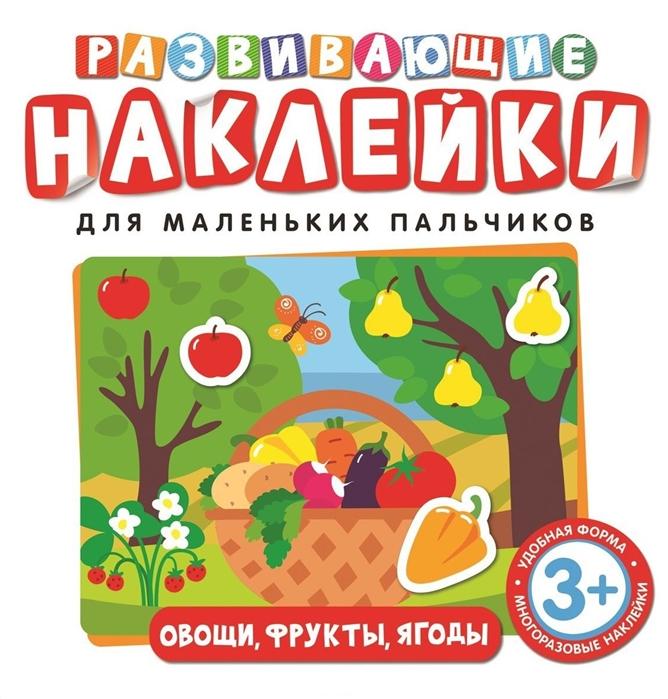 Теснанова Ю. (ред.) Развивающие наклейки Овощи фрукты ягоды комодик плоский фрукты овощи ягоды