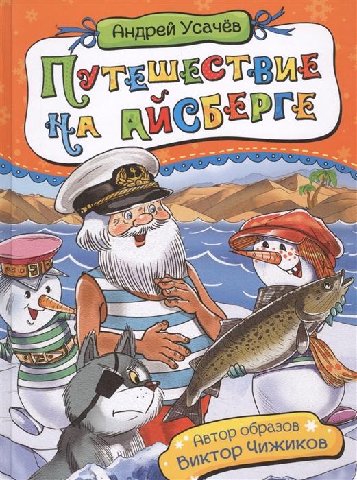Купить Путешествие на айсберге Сказочная повесть, Росмэн, Сказки
