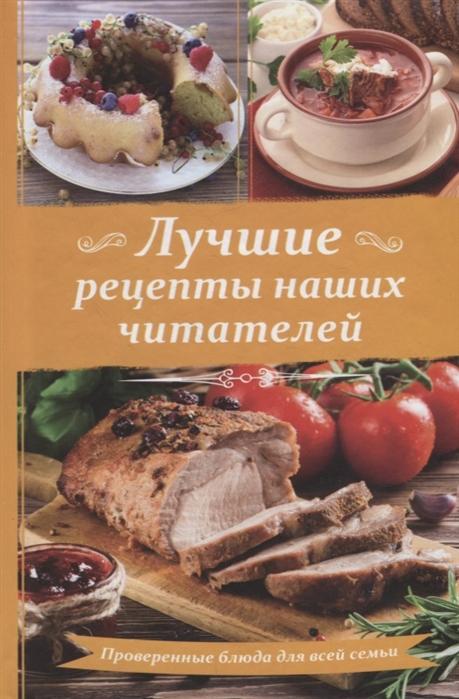 цены на Фадеева Л. (ред.) Лучшие рецепты наших читателей Проверенные блюда для всей семьи  в интернет-магазинах