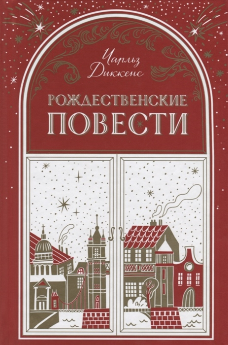 Диккенс Ч. Рождественские повести цена