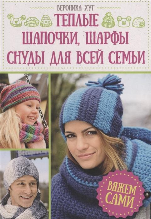 Хуг В. Теплые шапочки шарфы снуды для всей семьи Вяжем сами