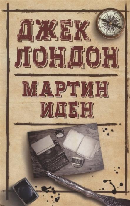 цена на Лондон Дж. Мартин Иден
