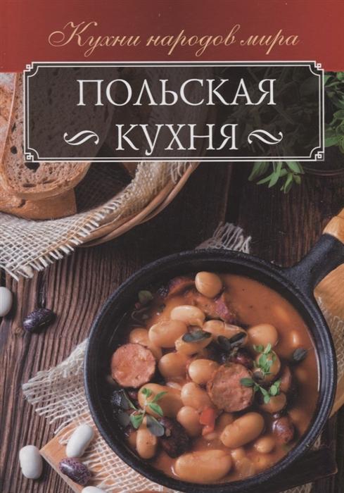 Мойсеенко А. Польская кухня
