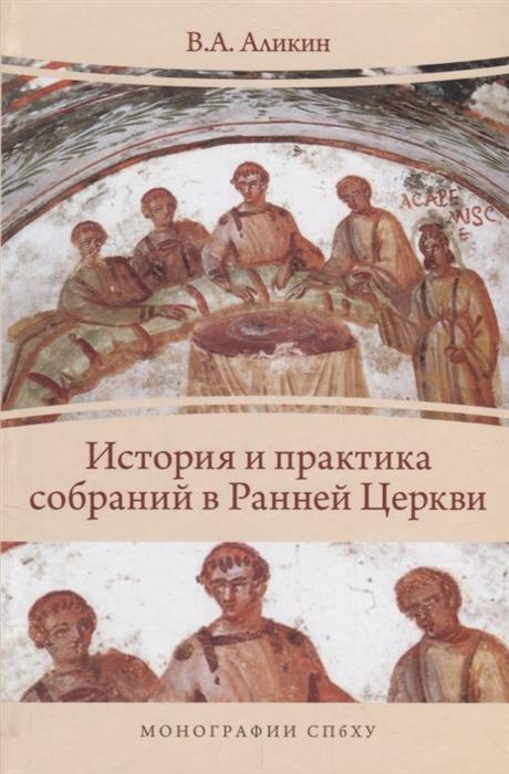 Аликин В. История и практика собраний в Ранней Церкви