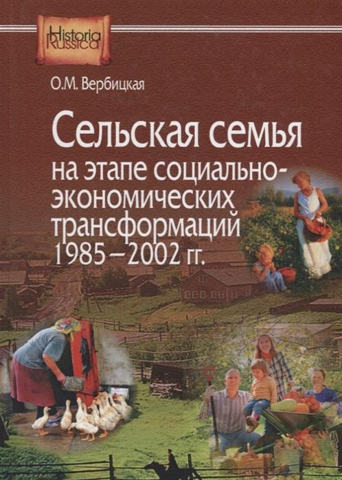Сельская семья на этапе социально-экономических трансформаций 1985 2002 гг