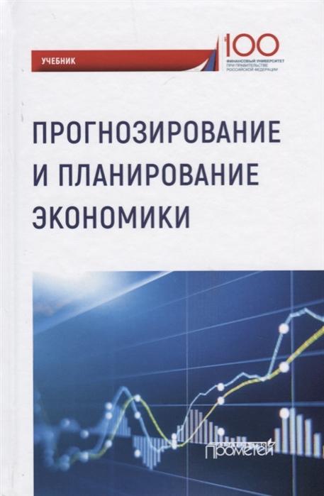 Сорокин Д., Шманев С., Юрзинова И. (ред.) Прогнозирование и планирование экономики Учебник т ф шарипов макроэкономическое планирование и прогнозирование национальной экономики