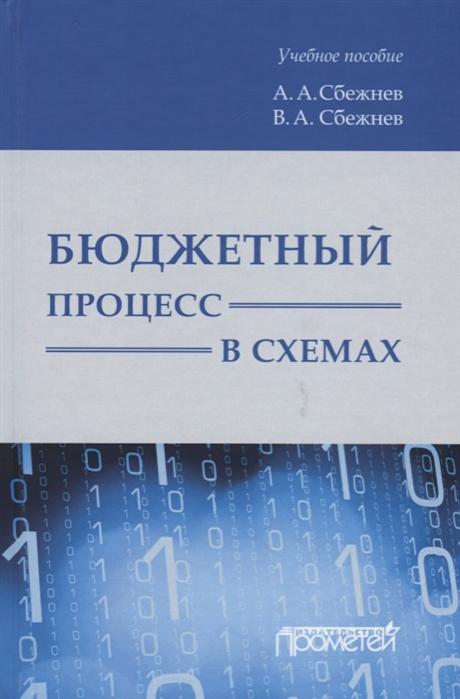 Сбежнев А., Сбежнев В. Бюджетный процесс в схемах Учебное пособие