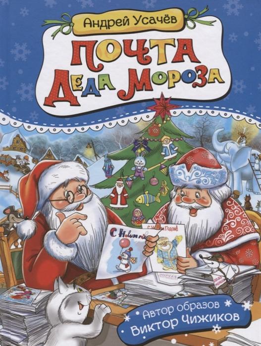 Купить Почта деда Мороза Сказочная повесть, Росмэн, Сказки