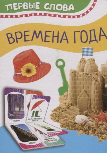 Котятова Н. Времена года наталья котятова автомобили