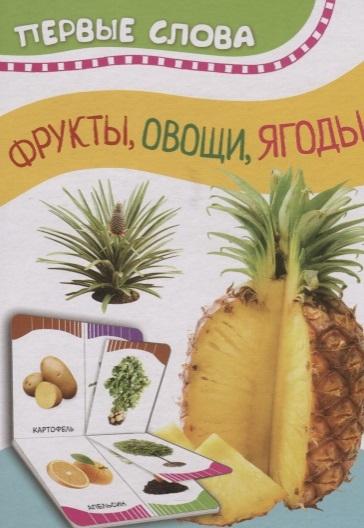 Котятова Н. Фрукты овощи ягоды цены онлайн
