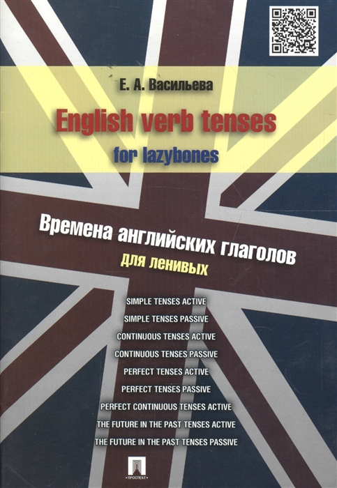 Васильева Е. English verb tenses for lazybones Времена английских глаголов для ленивых verb morphology