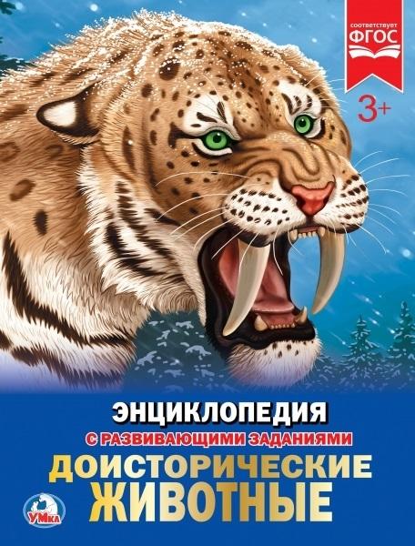 Афанасьева И. Доисторические животные