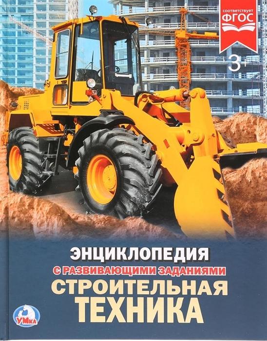 Седова Н. Строительная техника цена в Москве и Питере