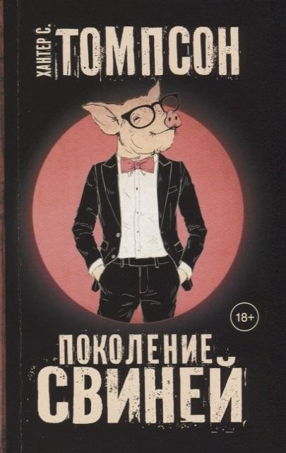Томпсон Х. Поколение свиней цены