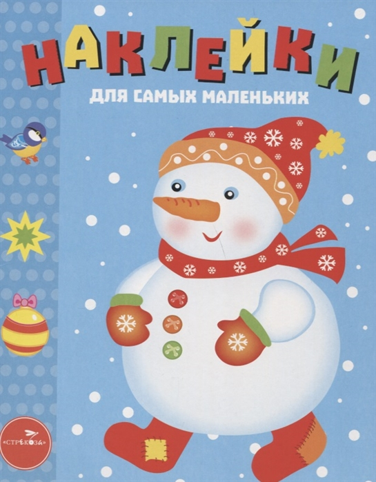 Купить Наклейки для самых маленьких Выпуск 30 Снеговик, Стрекоза, Книги с наклейками