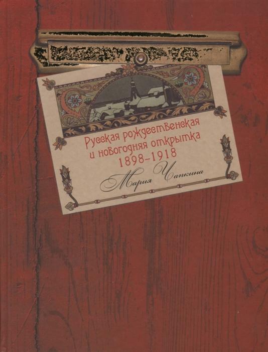 Чапкина М. Русская рождественская и новогодняя открытка 1898-1918