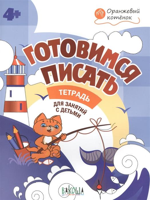 Медов В.М. Готовимся писать Тетрадь для занятий с детьми 4-5 лет медов в готовимся писать рабочая тетрадь для занятий с детьми 6 7 лет