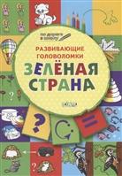 Развивающие головоломки. Зеленая страна. Развивающее пособие для детей 5-7 лет