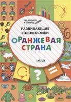 Развивающие головоломки. Оранжевая страна. Развивающее пособие для детей 5-7 лет