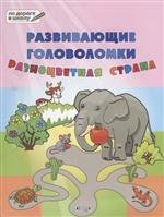 Развивающие головоломки. Разноцветная страна. Развивающее пособие для детей 5-7 лет