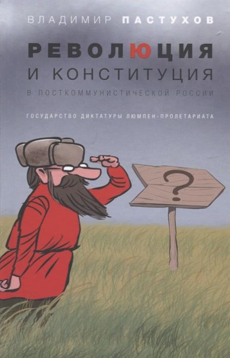 Революция и конституция в посткоммунистической России Государство диктатуры люмпен-пролетариата
