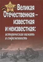 Великая Отечественная - известная и неизвестная. Историческая память и современность