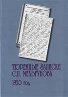 Тюремные записки С.П. Мельгунова. 1920 год. Сборник документов