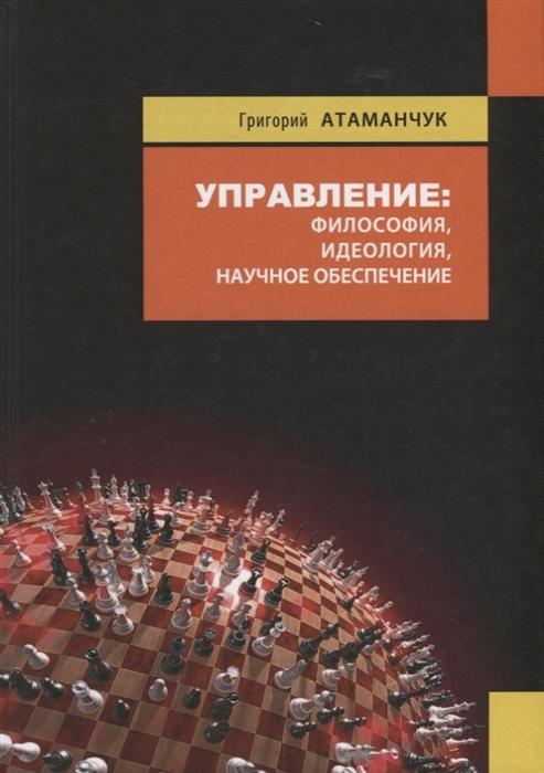 Атаманчук Г. Управление философия идеология научное обеспечение