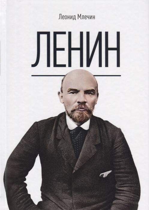 Млечин Л. Ленин
