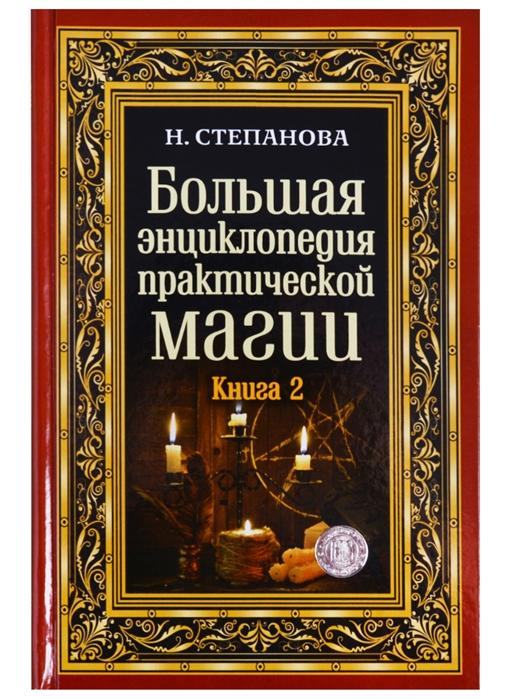 Степанова Н. Большая энциклопедия практической магии Книга 2