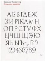 Искусство шрифта