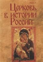 Церковь в истории России. Сборник 10