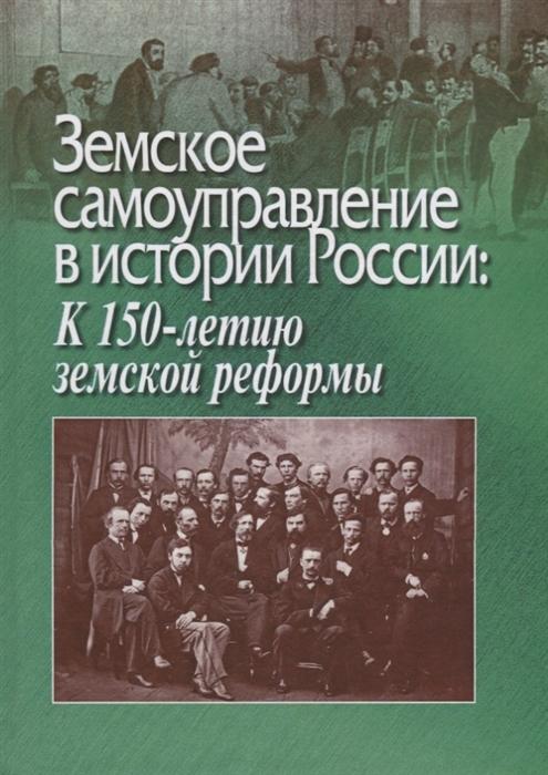 Земское самоуправление в истории России К 150-летию земской реформы