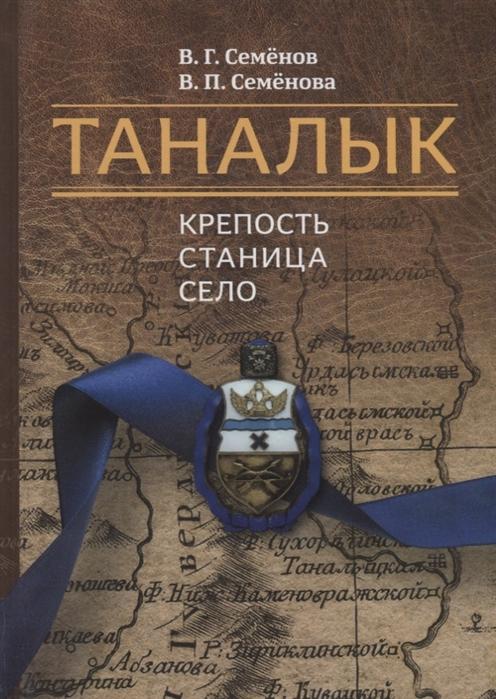 Таналык крепость станица село