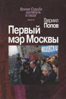 Первый мэр Москвы. Книга 4