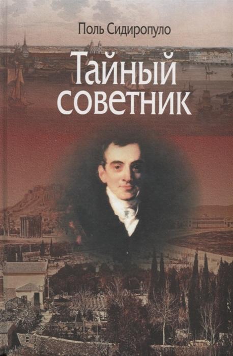 Сидиропуло П. Тайный советник