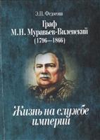 Граф М.Н. Муравьев-Виленский (1796-1866). Жизнь на службе империи