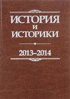История и историки. 2013-2014. Исторический вестник