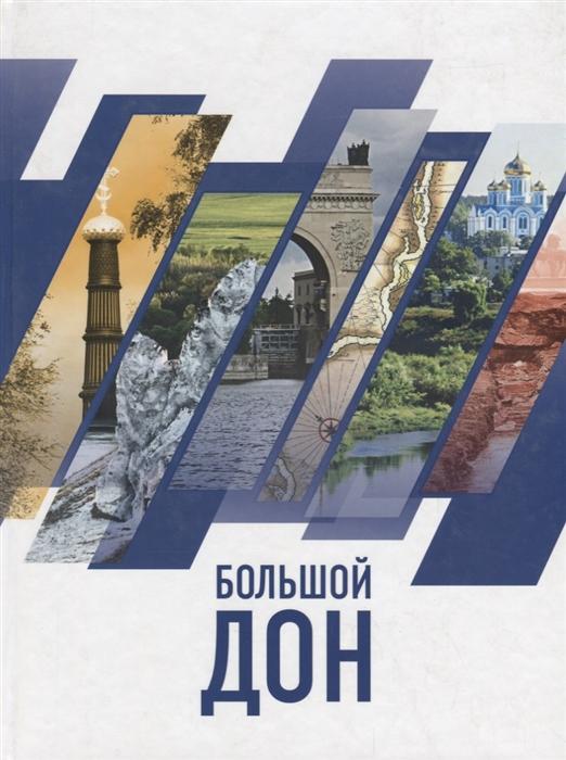 Большой Дон природа культура история российско-украинское пограничье