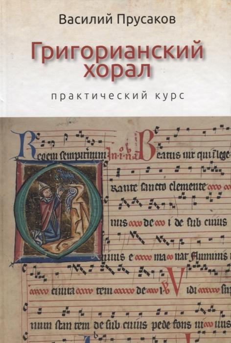 Прусаков В. Григорианский хорал - практический курс стоимость