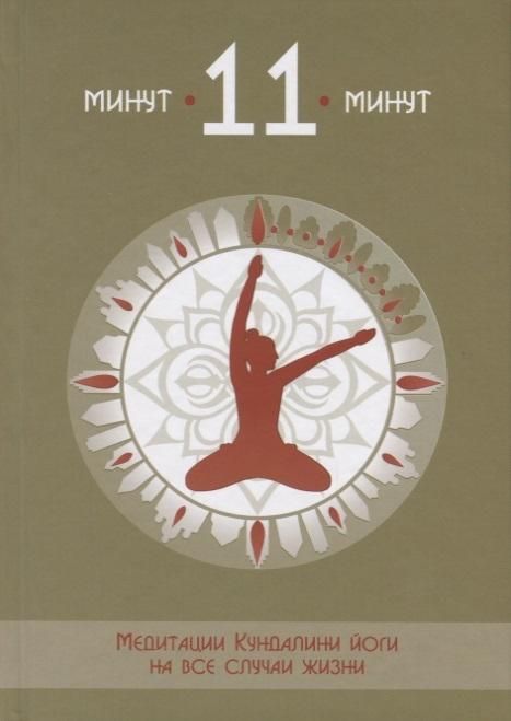 Волкова Ж. (сост.) 11 минут Медитации Кундалини йоги на все случаи жизни цена