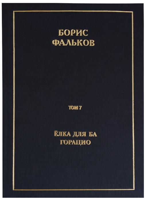 Фальков Б. Полное собрание сочинений в 15 томах Том 7 Елка для Ба Горацио цена