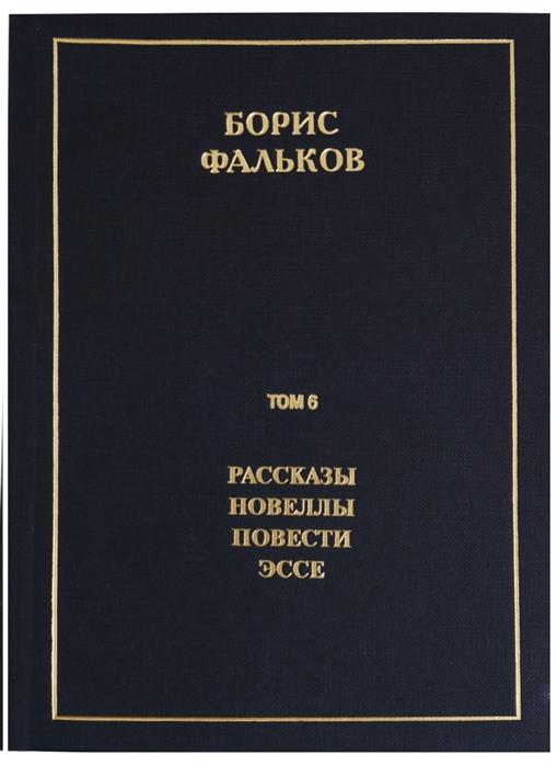 Фальков Б. Полное собрание сочинений в 15 томах Том 6 Рассказы Новеллы Повести Эссе